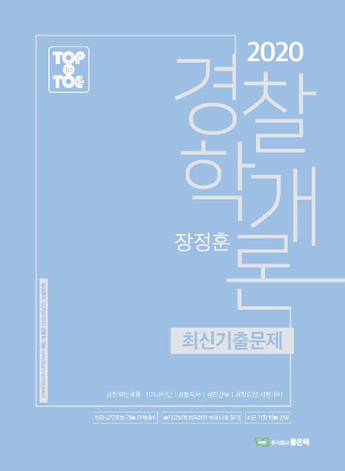 2020 Top to Toe 장정훈 경찰학개론 최신기출문제