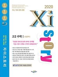 Xistory 자이스토리 고2 수학 1 (2020년) (강남구청 인터넷 수능방송 강의교재)
