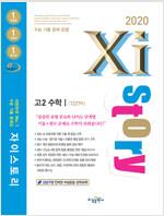 Xistory 자이스토리 고2 수학 1 (2020년)