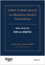 하버드 머스트 리드 : 비즈니스 모델 혁신
