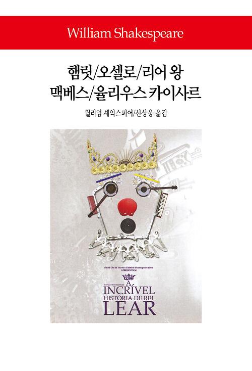 햄릿 / 오셀로 / 리어 왕 / 맥베스 / 율리우스 카이사르 (양장)