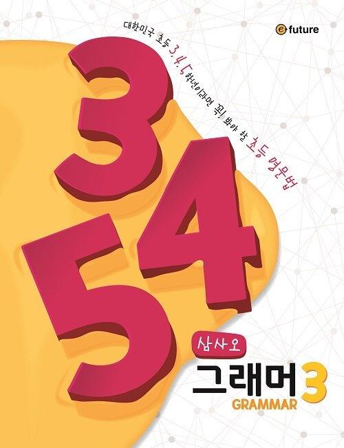 345 Grammar 3