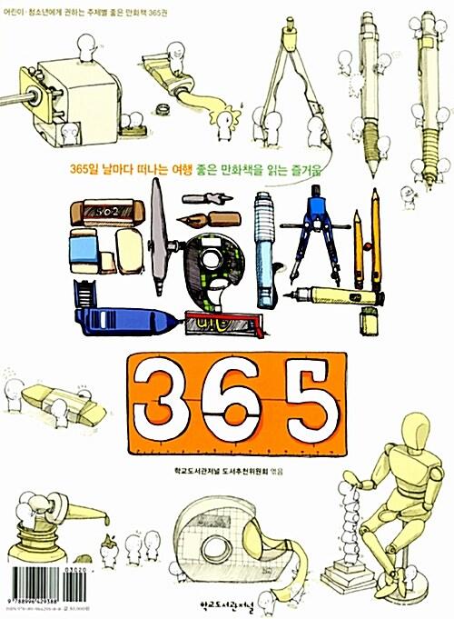 만화책 365