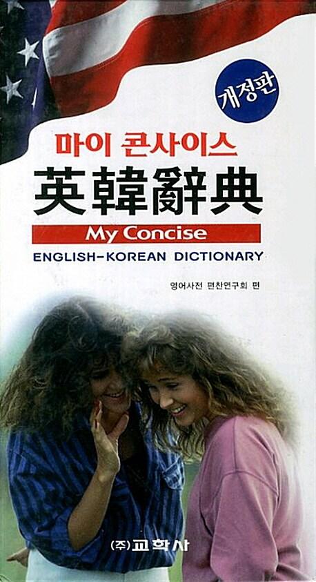 마이 콘사이스 영한사전