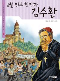 6월 민주 항쟁과 김수환
