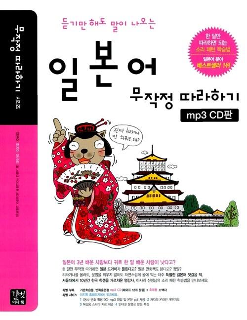 일본어 무작정 따라하기 (책 + mp3 CD 1장 + 휴대용 소책자)