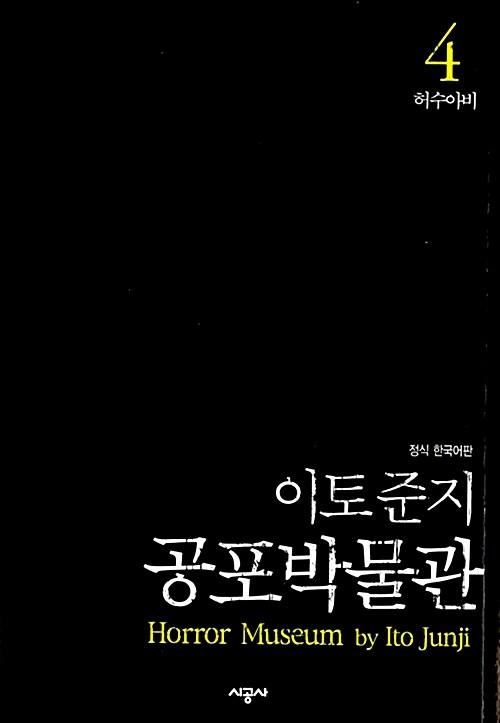 이토준지 공포박물관 4