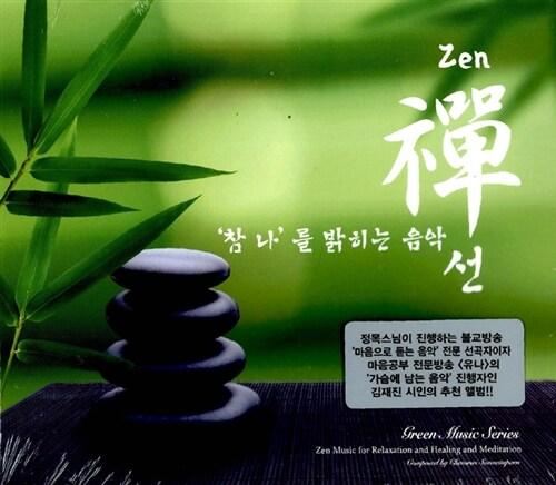 Zen禪선- 참 나를 밝히는 음악 [재발매]