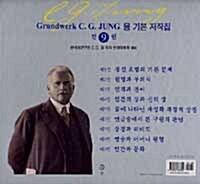 융 기본 저작집 전9권 세트