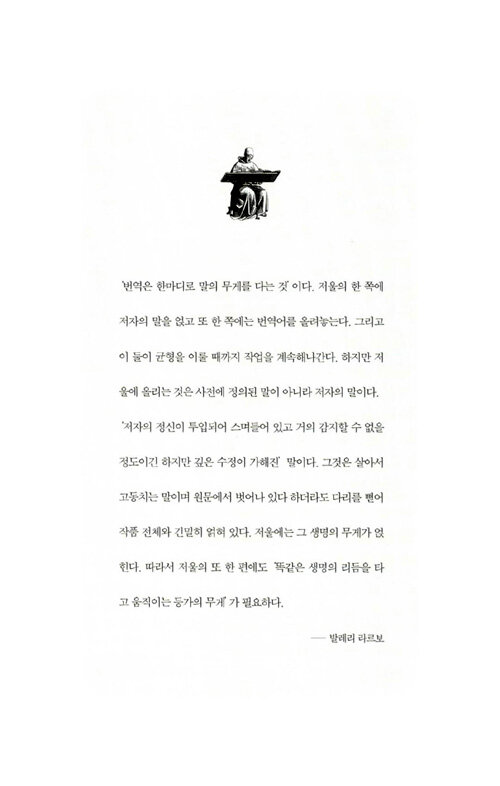 번역사 오디세이