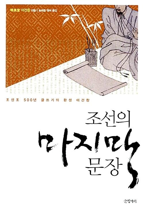 조선의 마지막 문장