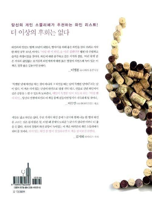 이럴 땐 이 와인 : 40가지. 상황별 추천. 와인. 가이드