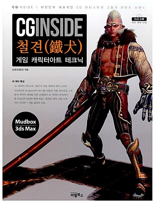 CGINSIDE : 철견(鐵犬)