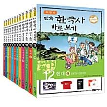 이현세 만화 한국사 바로보기 1~12권 세트 - 전12권