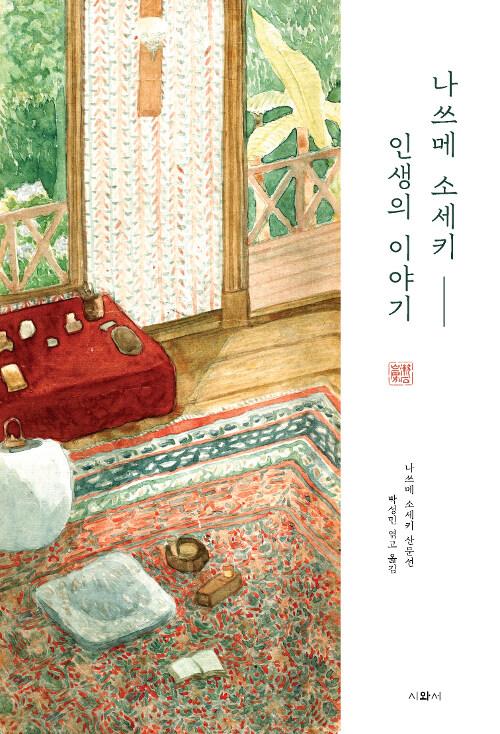 나쓰메 소세키 - 인생의 이야기