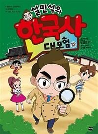 설민석의 한국사 대모험 12 - 조선의 발명품 편 : 특명! X맨의 정체를 밝혀라!