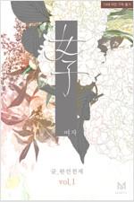 [세트] 여자 (女子) (총3권/완결)