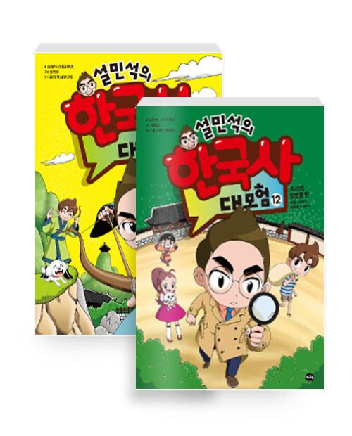 [세트] 설민석의 한국사 대모험 11~12 세트 - 전2권