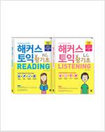 [세트] 해커스 토익 왕기초 RC Reading 리딩 + LC Listening 리스닝 - 전2권