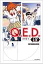 Q.E.D Iff 증명종료 7