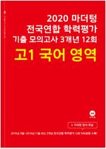 2020 마더텅 전국연합 학력평가 기출 모의고사 3개년 12회 고1 국어영역 (2020년)