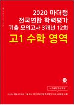 2020 마더텅 전국연합 학력평가 기출 모의고사 3개년 12회 고1 수학영역 (2020년)