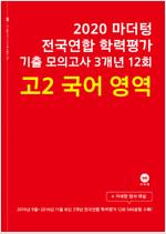 2020 마더텅 전국연합 학력평가 기출 모의고사 3개년 12회 고2 국어영역 (2020년)