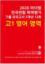 2020 마더텅 전국연합 학력평가 기출 모의고사 3개년 12회 고1 영어영역 (2020년)