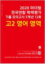 2020 마더텅 전국연합 학력평가 기출 모의고사 3개년 12회 고2 영어영역 (2020년)