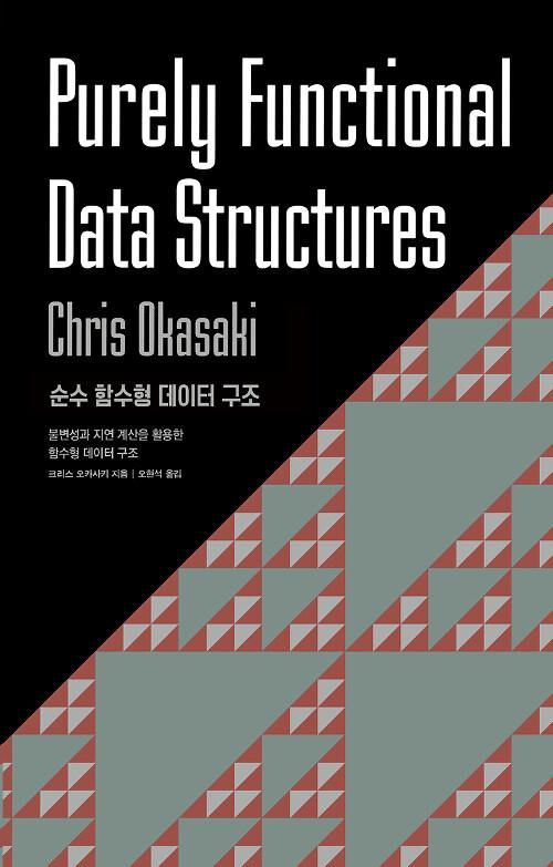 순수 함수형 데이터 구조