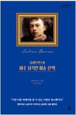 줄리언 반스의 아주 사적인 미술 산책 (큰글자도서)
