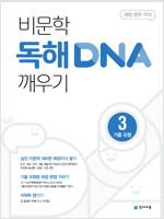 비문학 독해 DNA 깨우기 3 : 기출 유형