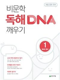 비문학 독해 DNA 깨우기 1 독해 원리