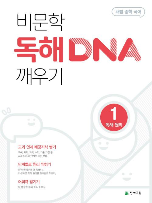비문학 독해 DNA 깨우기 1 : 독해 원리