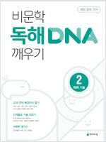 비문학 독해 DNA 깨우기 2 : 독해 기술