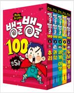 뱅글뱅글 100 시리즈 세트 - 전5권