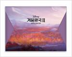 디즈니 겨울왕국 2 포스터 & 컬러링 세트