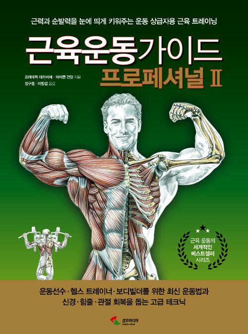 근육운동가이드 프로페셔널 2