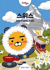스위스  : 2020~2021