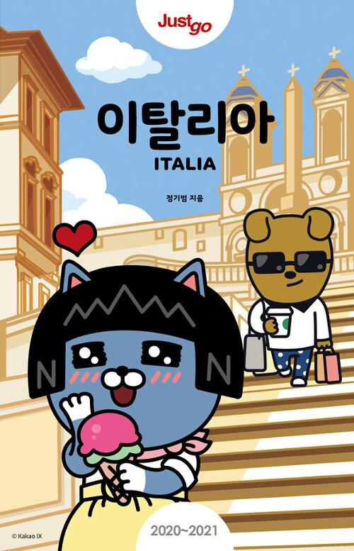 저스트 고 이탈리아 (2020~2021 최신개정판) (카카오프렌즈 스페셜 에디션)