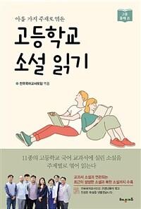 (아홉 가지 주제로 엮은) 고등학교 소설 읽기  : 고등. 둘째 권