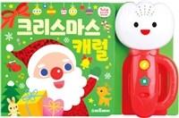 튤립 사운드북 크리스마스 캐럴 2019