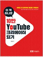 10만 유튜브 크리에이터 되기