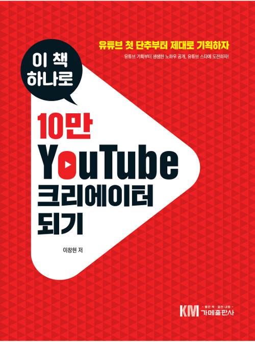 [중고] 10만 유튜브 크리에이터 되기