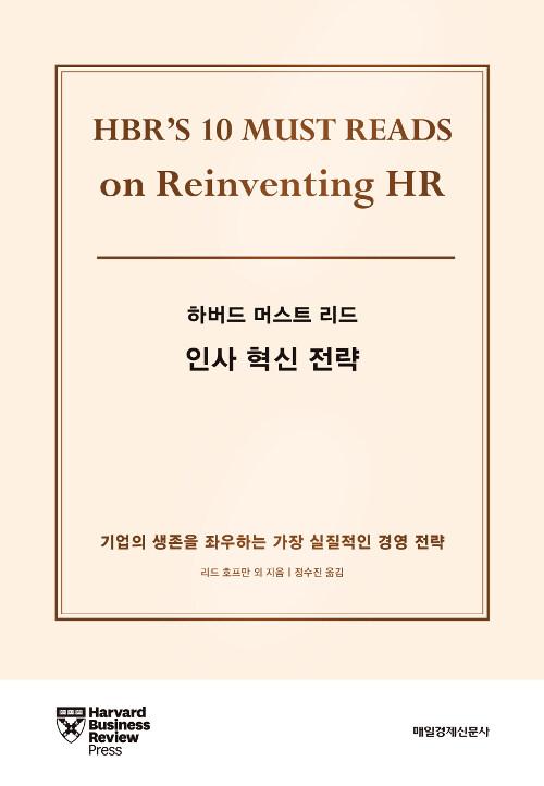 하버드 머스트 리드 : 인사 혁신 전략
