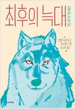 최후의 늑대