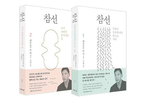 [세트] 참선 1~2 세트 - 전2권