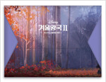 디즈니 겨울왕국 2 포스터 & 컬러링 세트 2