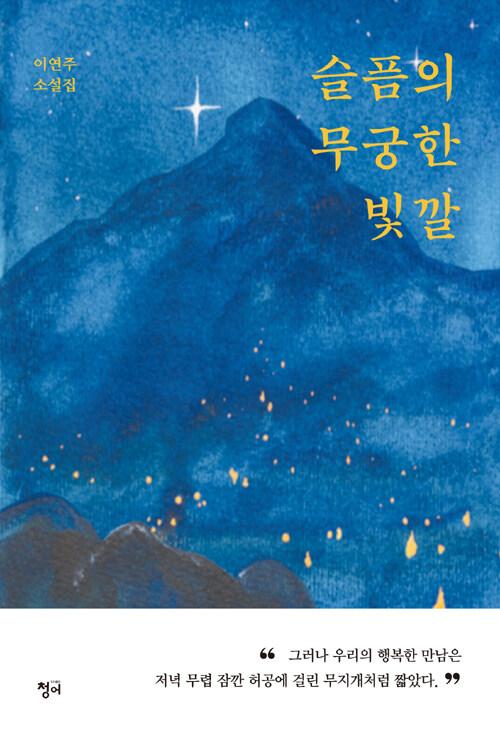 슬픔의 무궁한 빛깔 : 이연주 소설집