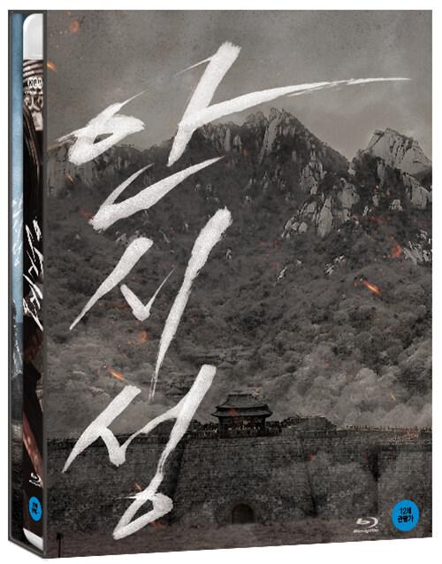 [블루레이] 안시성 : 초회 한정판 (2disc)